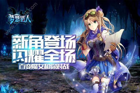 梦想猎人手游官网下载安卓版图4: