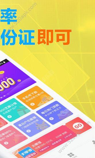 财富万卡贷款app下载手机版图2: