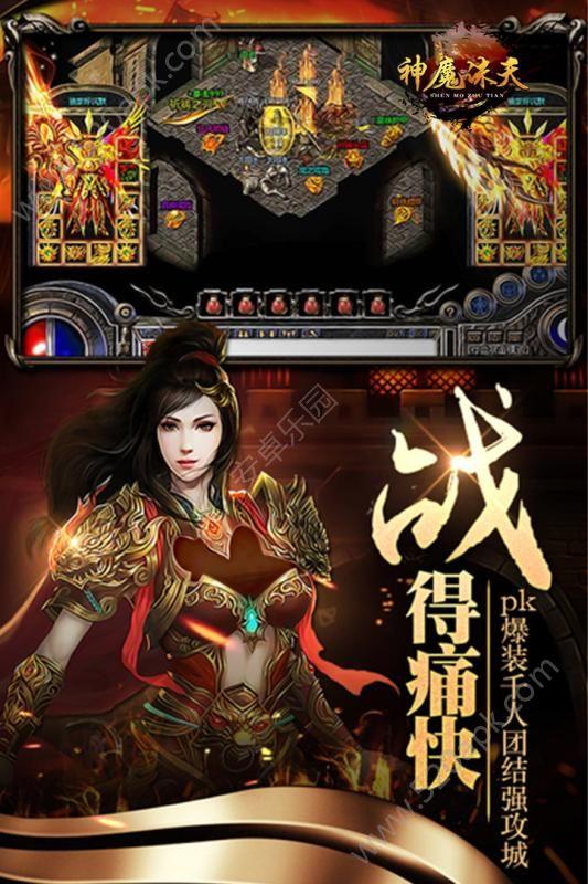 神魔诛天手机游戏正版官方网站下载图1: