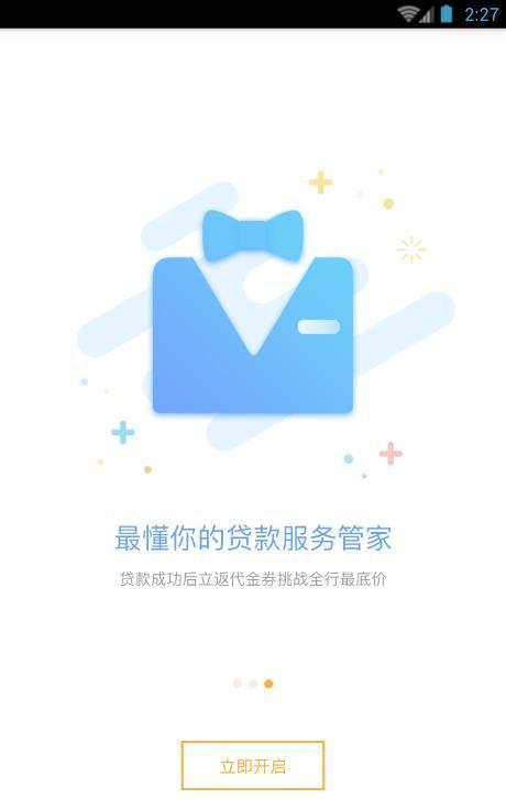 小k宝贷款app手机版下载图片1