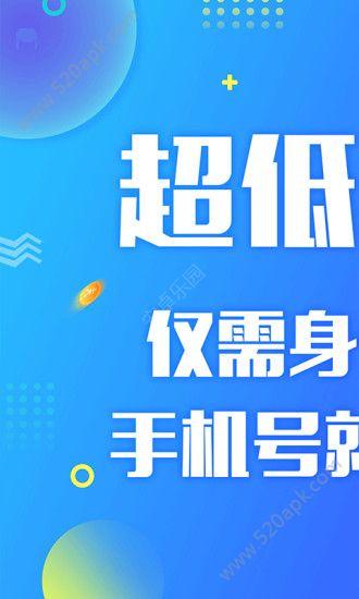 小财有用贷款app下载手机版图2: