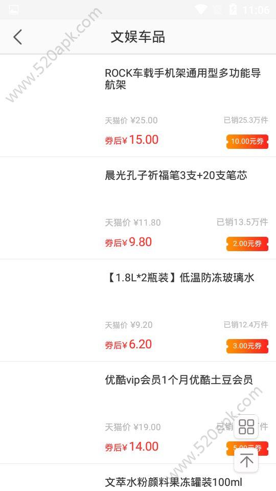 淘券呗app官方手机版下载图1: