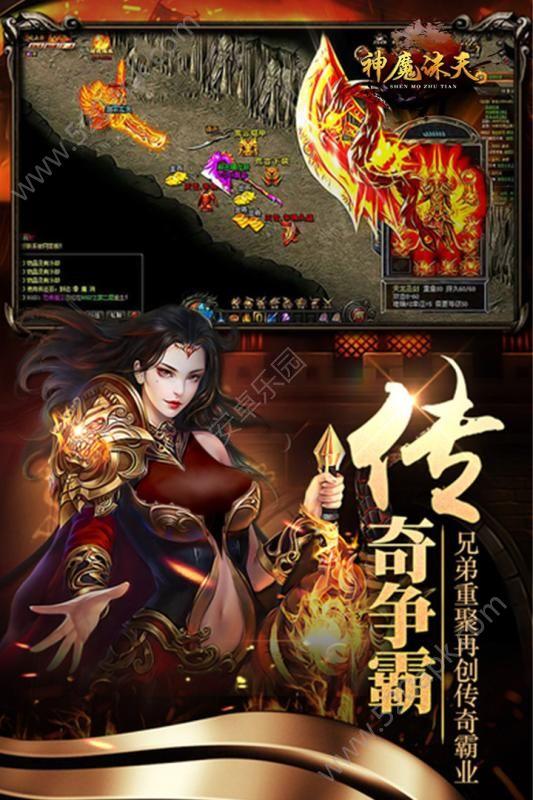 神魔诛天手机游戏正版官方网站下载图4: