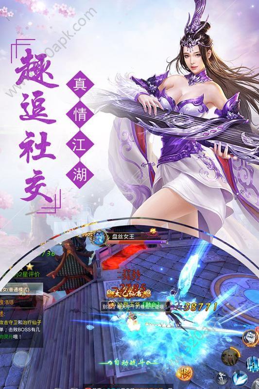 剑踪情缘官方网站下载正版手游图4: