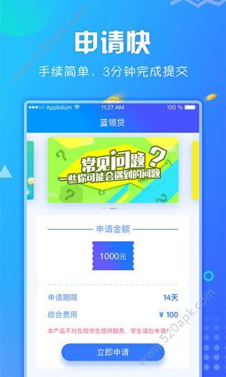 小财有用贷款app下载手机版图3: