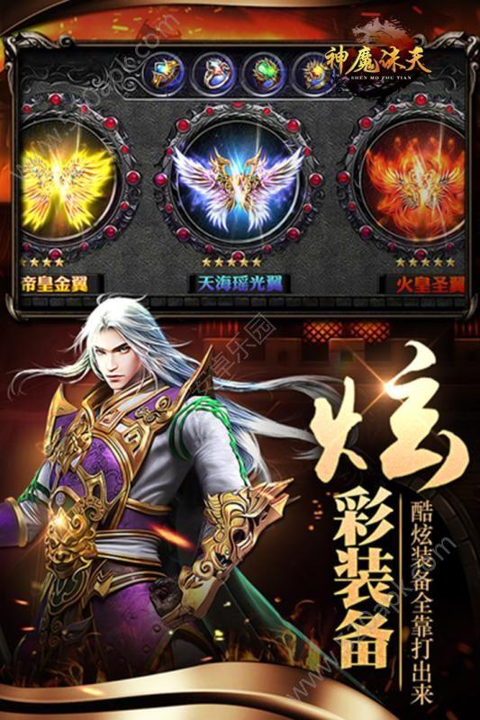 神魔诛天手机游戏正版官方网站下载图2: