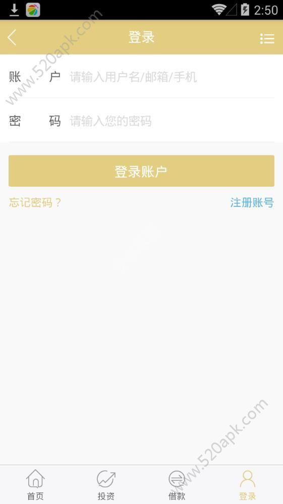 888借贷官方app手机版下载  v1.0图2