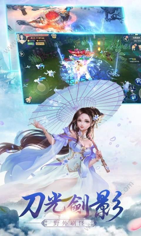 镇妖传官方网站下载正版手游图3: