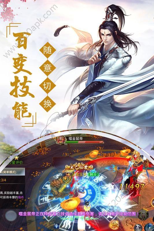 剑踪情缘官方网站下载正版手游图5: