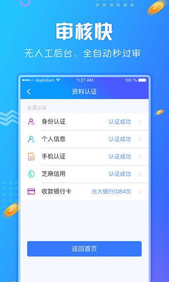 小财有用贷款app下载手机版图片1