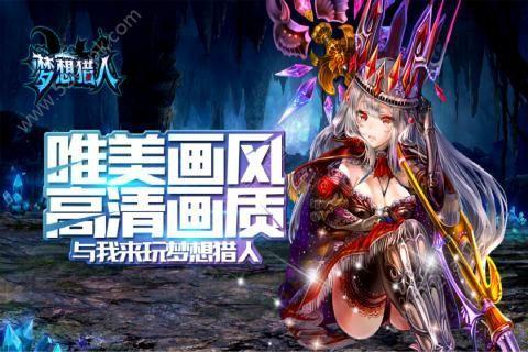 梦想猎人手游官网下载安卓版图1: