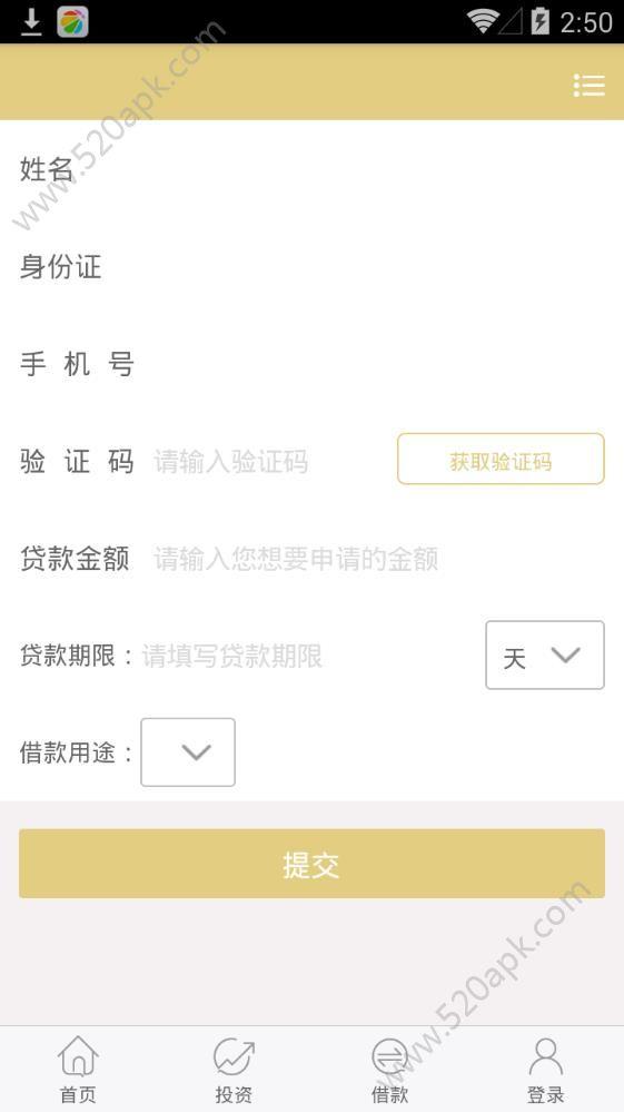888借贷官方app手机版下载  v1.0图3