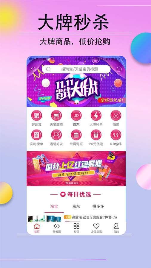 淘券呗app官方手机版下载图片1