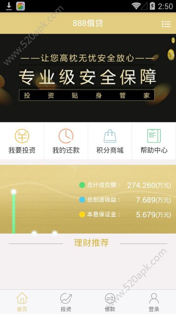 888借贷官方app手机版下载  v1.0图1