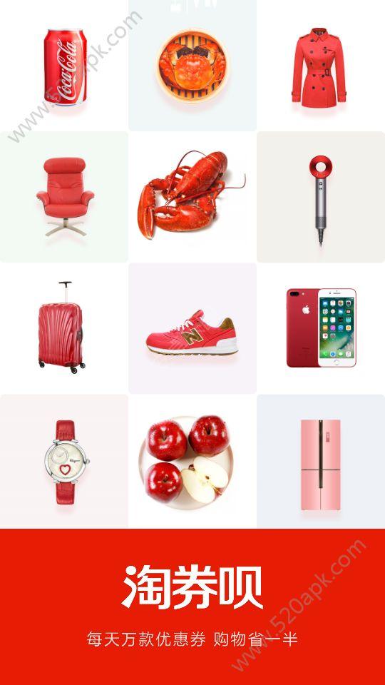 淘券呗app官方手机版下载图2: