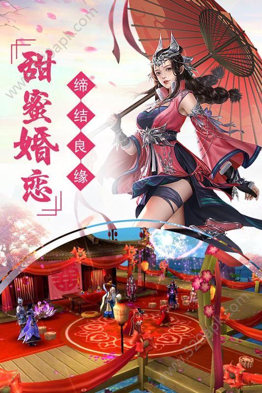 剑踪情缘官方网站下载正版手游图1:
