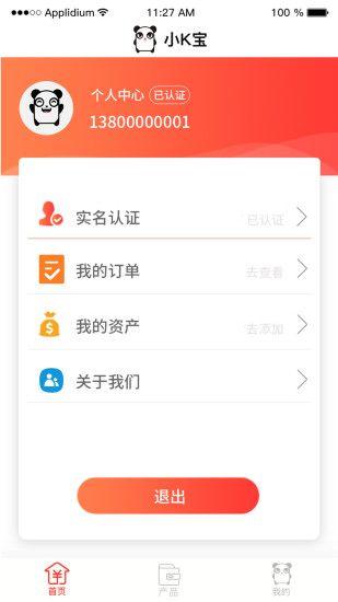 小k宝贷款app手机版下载图3: