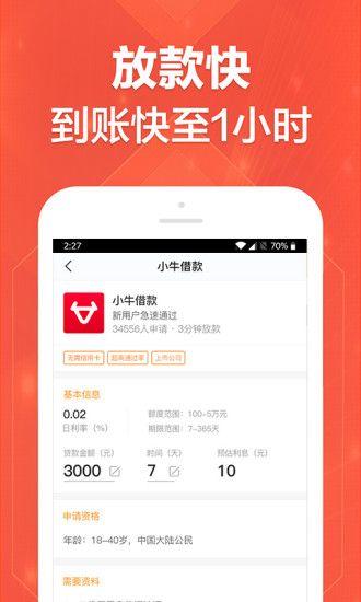 财富万卡贷款app下载手机版图片1