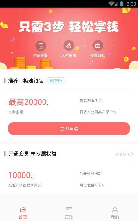 米牛钱包贷款入口app下载官方手机版图片1