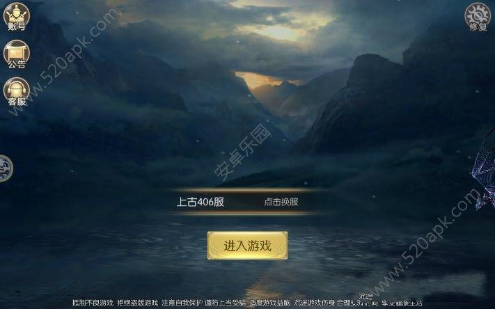 仙剑封魔录手游官网下载安卓版图2: