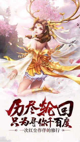 九州诛神录手机游戏正版官方网站下载图片3