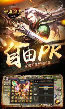 神魔诛天手机游戏正版官方网站下载图片2
