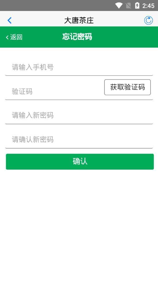 大唐茶庄app官方手机版下载图2: