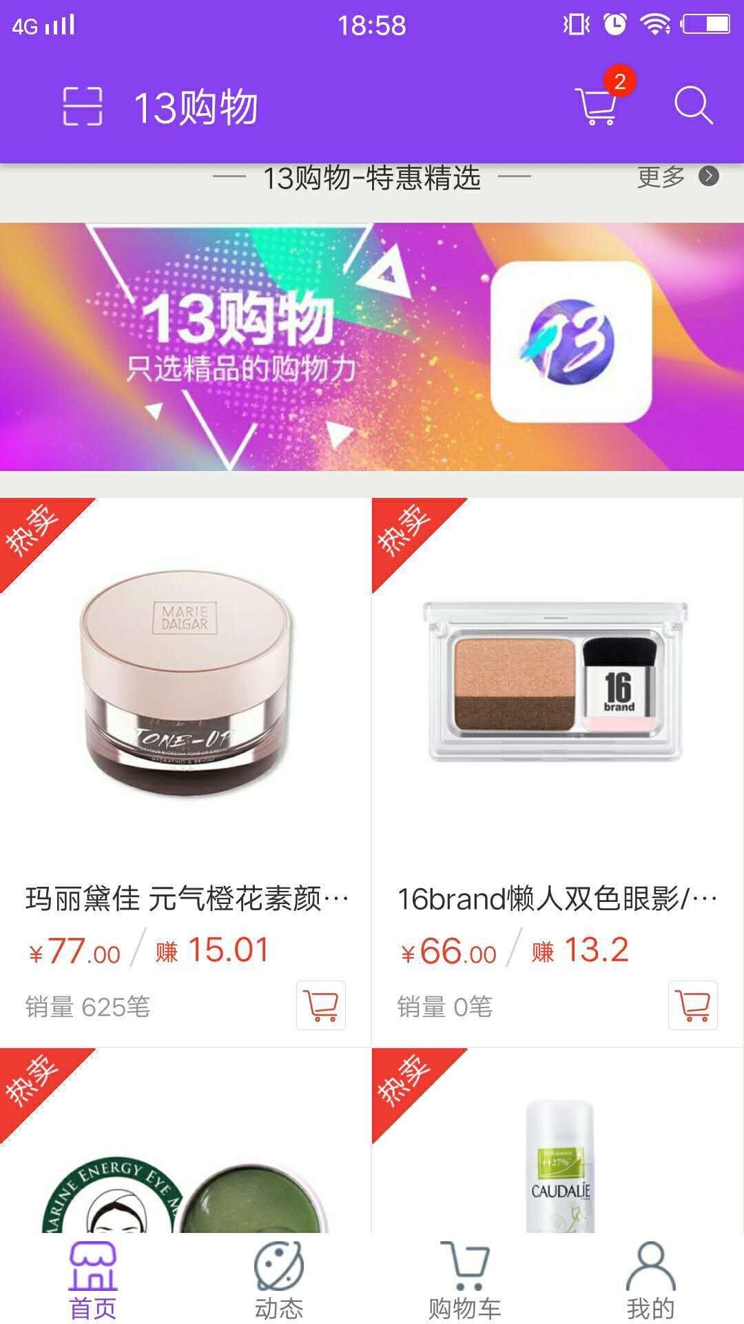13购物app官方手机版下载图1: