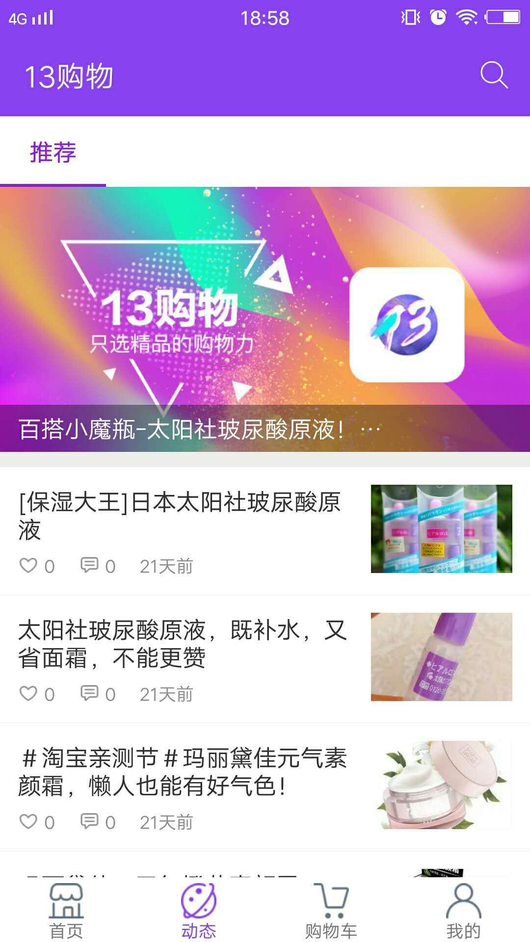 13购物app官方手机版下载图4: