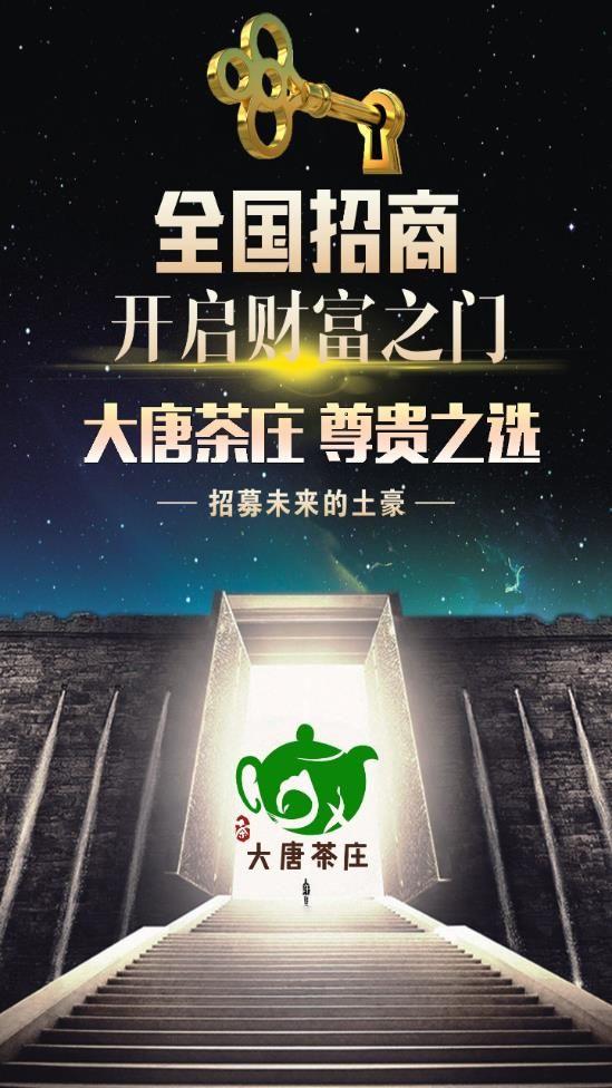 大唐茶庄app官方手机版下载图片1