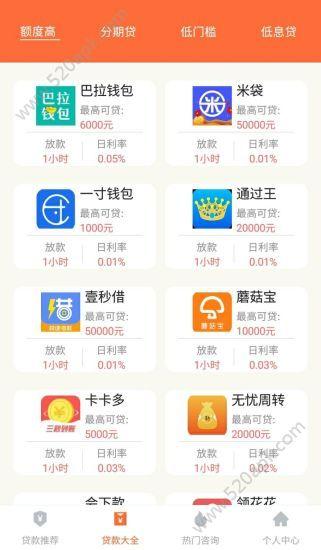 快来借点钱官方app手机版下载图1:
