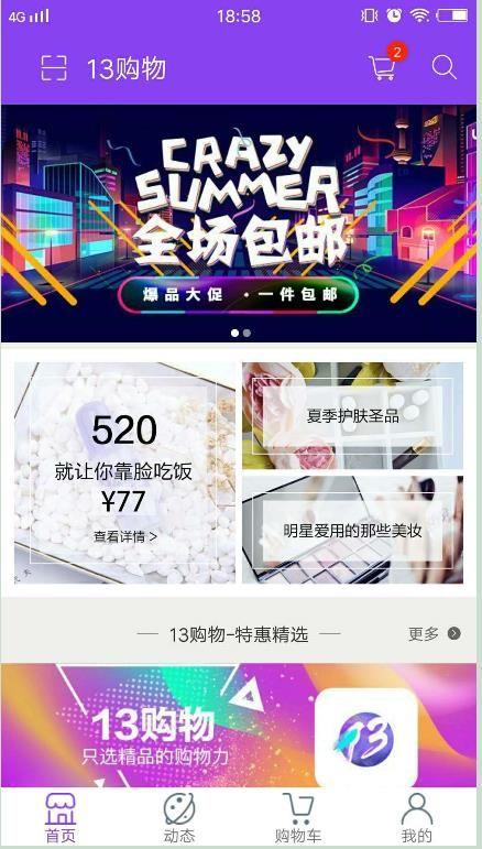 13购物app官方手机版下载图片1