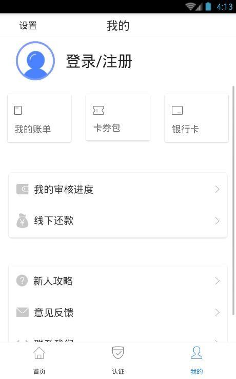 理想钱包贷款app官方手机版下载图2: