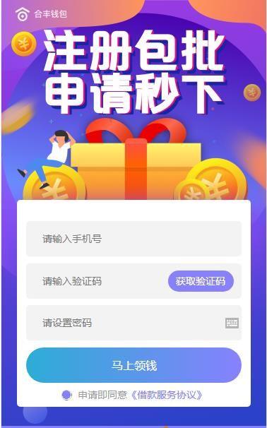 合丰钱包贷款app下载手机版图片1