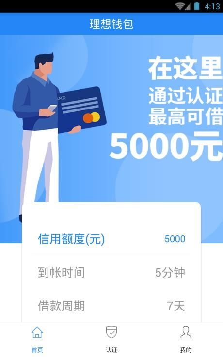 理想钱包贷款app官方手机版下载图3: