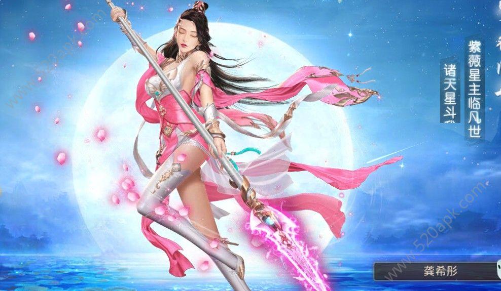 战玲珑之将夜传说手游官网下载安卓版图4: