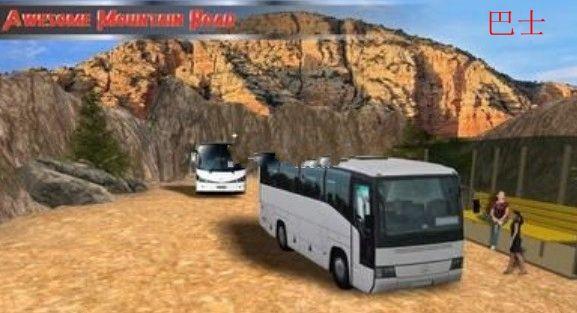 越野山地巴士驾驶游戏官方下载最新安卓版图片1