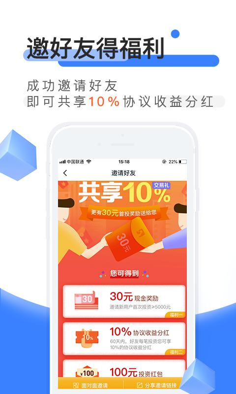 51有钱官方app手机版下载图3: