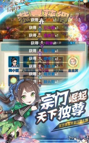侠客行江湖手游官方安卓版图片2