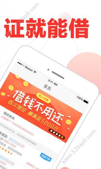 盈盈速借app官方手机版下载图3: