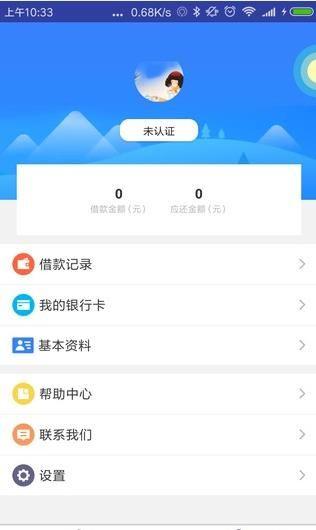 金盘子7贷款app手机版下载图1: