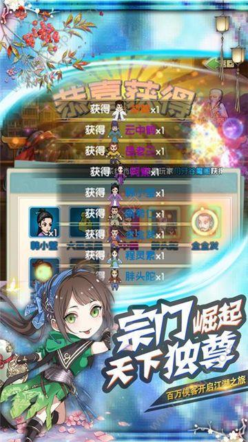 侠客行江湖手游官方安卓版图2: