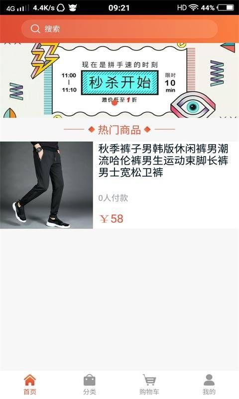 欢乐购物官方app手机版下载图片1