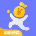 盈盈速借app