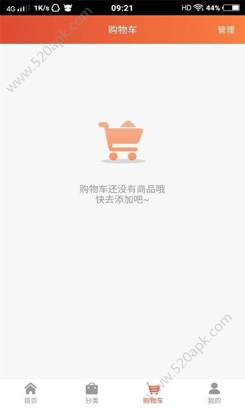 欢乐购物官方app手机版下载图2: