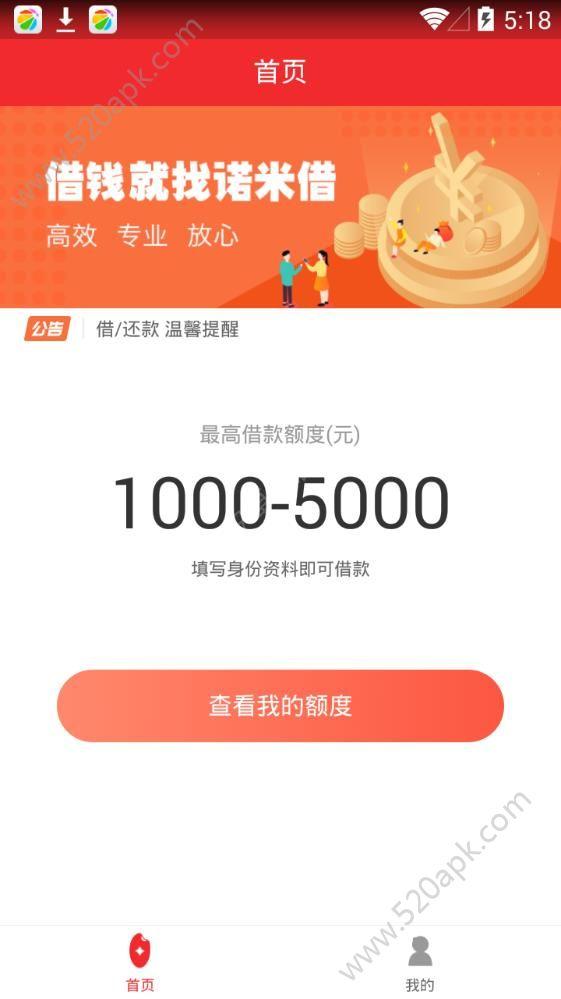 诺米借贷款app手机版下载  v1.0.3图1