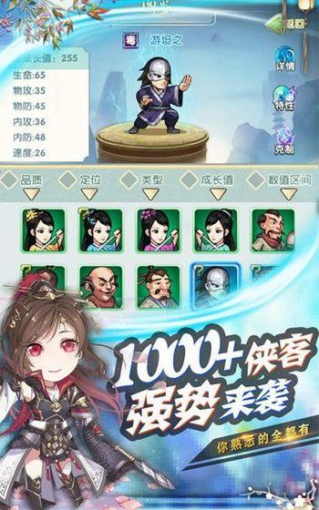 侠客行江湖手游官方安卓版图片1