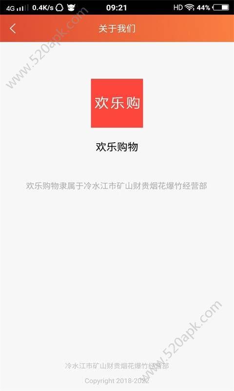 欢乐购物官方app手机版下载图3: