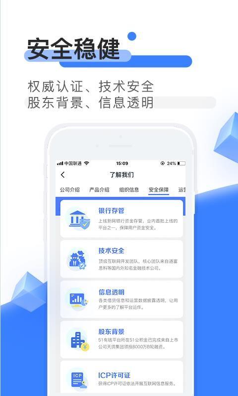 51有钱官方app手机版下载图片1