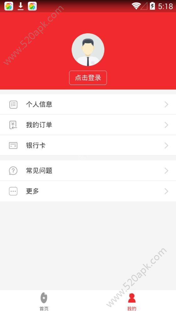 诺米借贷款app手机版下载  v1.0.3图2